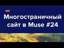 Создание многостраничного сайта в Adobe Muse по готовому макету из Photoshop 24