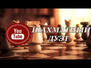 Шахматный Дуэт. Комадный турнир на Чессвегасе