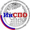 ИнСПО повышение квалификации, профпереподготовка