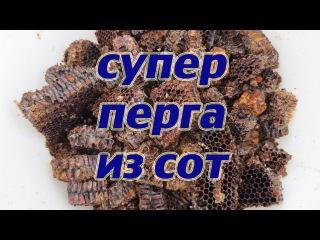 Извлечение перги из перговых сот, методом насадки с дрелью в нержавеющем баке. Bee...