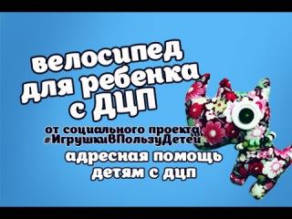 Чекалов Матвей - велосипед  для детей с дцп - Дети Ангелы реабилитация