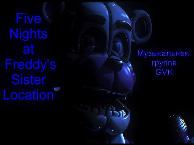 Five Nights at Freddy's систринцкая локация Клип