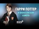 RAP Кинообзор 7 — Гарри Поттер и философский камень