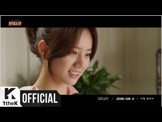 MV Jeong Eun Ji 정은지 A love before 사랑 앞에서 Tantara 딴따라 OST Part 6