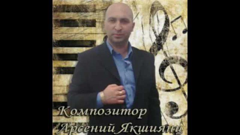 Арсени Якшиянц Ты в моих снах Arseny Yakshiyants- you in my dreams
