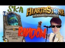Hearthstone Рандом Music clip