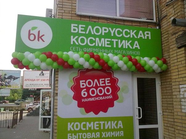 где купить белорусскую косметику в москве адреса магазинов