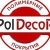"""Наливные полы Компания """"Pol-Decor"""" Москва"""