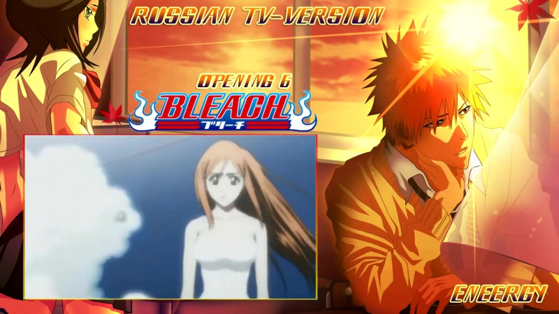 EneerGy Bleach OP 6 Блич Опенинг 6 Alones Russian TV Version