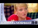 Сериал БОГАТАЯ и ЛЮБИМАЯ 76-80 серии