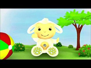 Tiny Love (Тини Лав) 1 серия. Овечка и коровка. Развивающий мультфильм