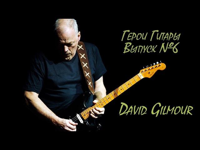 Герои Гитары David Gilmour Выпуск №6