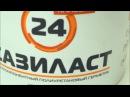 Полиуретановый герметик Сазиласт 24 для ремонта межпанельных швов
