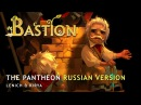 Bastion — The Pantheon / Ain't Gonna Catch You (russian ver.)