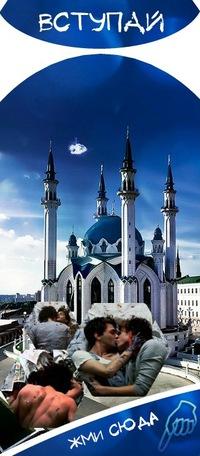 гей знакомства казань татарстан