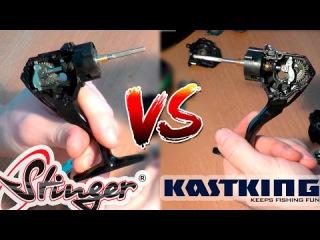 РАЗБОРКА 🔧 Stinger Phantom XV и Kastking Sharky 2 👀 3500 vs 1700 руб.  РАЗНИЦА?