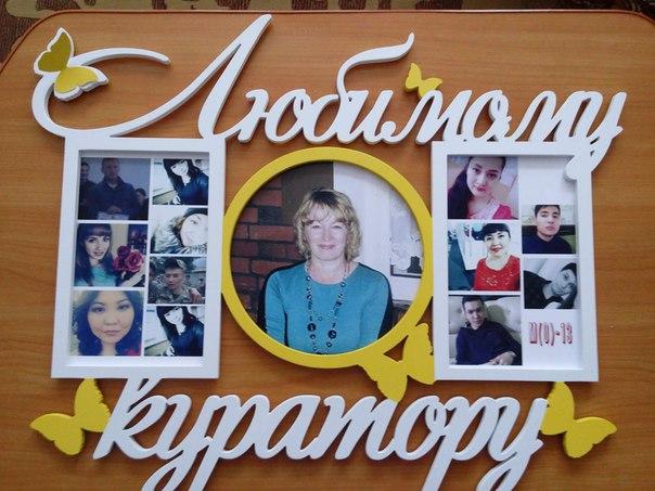 Наталья Рыбалко: Спасибо группе М(0)-13 за такое необычное поздравление! Я вас тоже всех люблю!