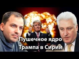 Пушечное ядро Трампа в Сирии