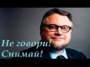 Совет Начинающим Режиссёрам от режиссёра Гильермо дель Торо