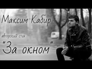 """Максим Кабир авторский стих """"За окном... """""""