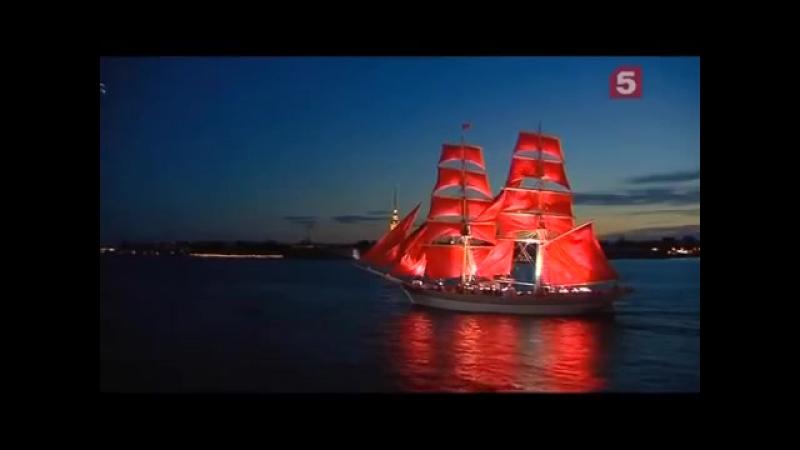 Алые паруса (Музыка И. Дунаевского) - 2 Видеофрагмент