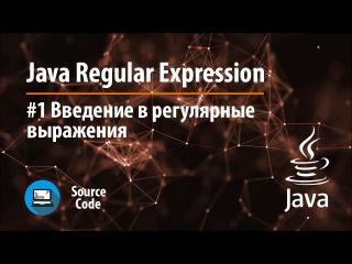 Java RegEx. Урок 1. Введение в регулярные выражения