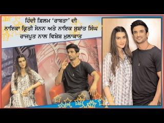 Spl. Interview with The  Kriti Sanon and Sushant Singh Rajput, Artist of the Hindi Movie Raabta