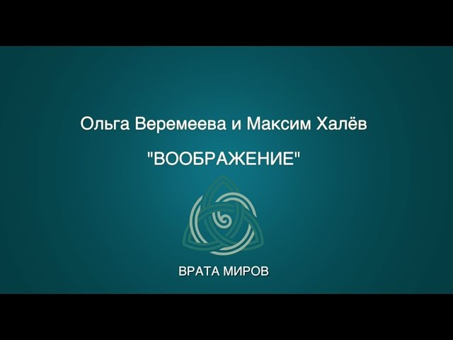 Воображение Ольга Веремеева и Максим Халев