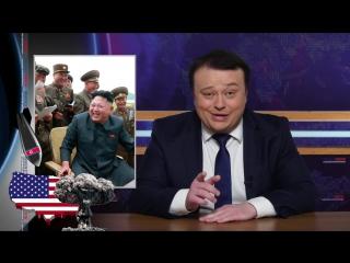 MOUNT SHOW - Выпуск № 93 - Ким Чен Ын обещал уничтожить авианосец Трампа. 25 апреля 2017.г