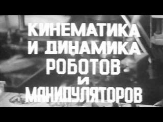 Кинематика и динамика роботов и манипуляторов (Промышленные роботы) / 1986 / Центрнаучфильм