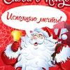 Магазин Деда Мороза - новогодние подарки в Пензе
