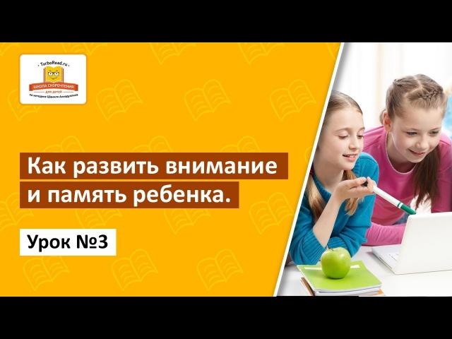 Как развить внимание и память ребенка Урок 3 Тренируем кратковременную память