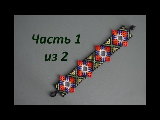 💐 Браслет из бисера в технике уичольских мотивов Часть 1 из 2 Бисероплетение Мастер класс