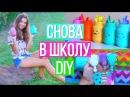 СНОВА В ШКОЛУ DIY Школьные Принадлежности Своими Руками ♡ BACK TO SCHOOL 2016