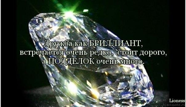 Стих с пожеланиями бриллиантов