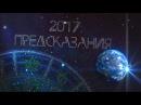 2017 предсказания и пророчества 1 выпуск Ванга, Нострадамус, Россия, астероид, Огн