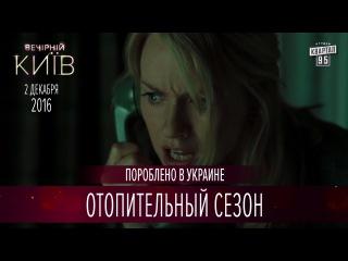 Отопительный сезон - Трейлеры | Пороблено в Украине, пародия 2016