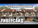 Недвижимость Адлера Коттеджный поселок РИВЕРСАЙД Сочи