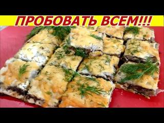 БОМБА! Закусочный Пирог из Лаваша с Грибами! Ну очень вкусно!!!