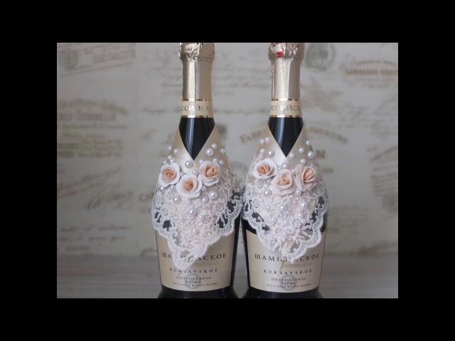 Съемное украшение на шампанское из лент и кружева свадебные быки декор свадебного шампанского