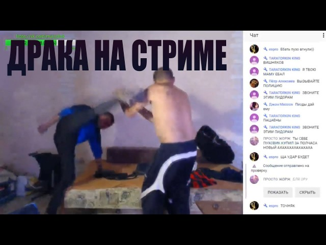 Стрим Мурзика Князева Драка и домогательства online