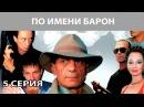По имени Барон Сериал Серия 5 из 12 Феникс Кино Криминальная драма