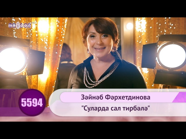 Зайнаб Фархетдинова - Суларда сал тирбэлэ | HD 1080p