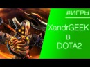 Let sPlay XandrGEEK врывается в DOTA 2 №1