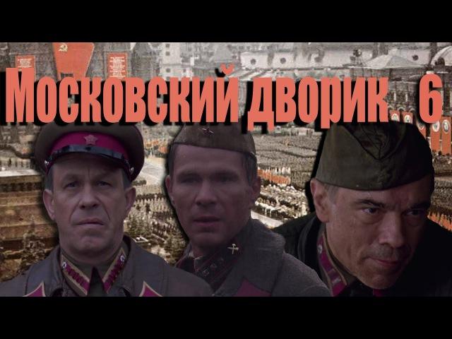 Московский дворик 6 серия 2009