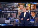 Малахольные НОДовцы! Киселёв против Фёдорова