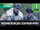 ▶️ Военная разведка. Северный фронт 1 серия - Военный Фильмы и сериалы