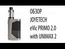 Обзор Joyetech eVic Primo 2 0 Unimax 2