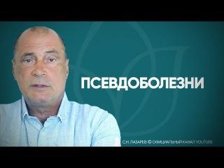 Лазарев С.Н. -  Псевдоболезни