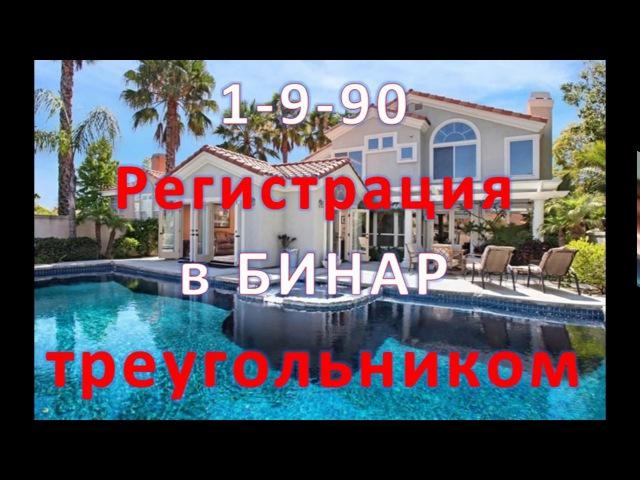 1 9 90 РЕГИСТРАЦИЯ ТРЕУГОЛЬНИКОМ В БИНЕРЕ